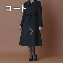 喪服 コート