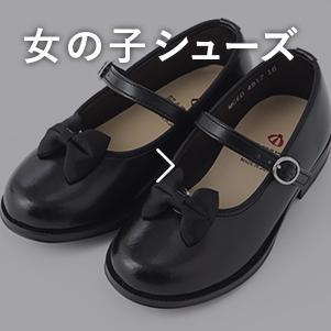 女の子 葬儀 靴