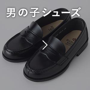 男の子 葬儀 靴